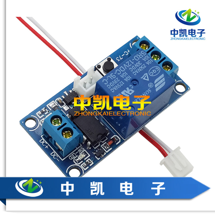 A key to hit a single bond bistable start-stop latching relay module single chip microcomputer control electronic wholesale(China (Mainland))