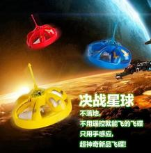UFO LED auto-sensing infrared remote control flying saucer UFO flying saucer suspended helicopter aircraft Magic obstacle sensor(China (Mainland))