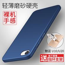 "Buy Hard Matte Case Meizu Meilan U10 5.0"" cases 360 Full Cover Plastic Meizu Meilan U10 case Phone cover for $3.00 in AliExpress store"