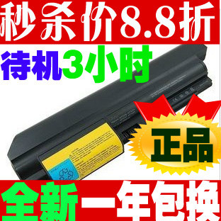 Laptop Notebook battery for IBM R60I Z60T Z61T R400 R61I lenovo(China (Mainland))