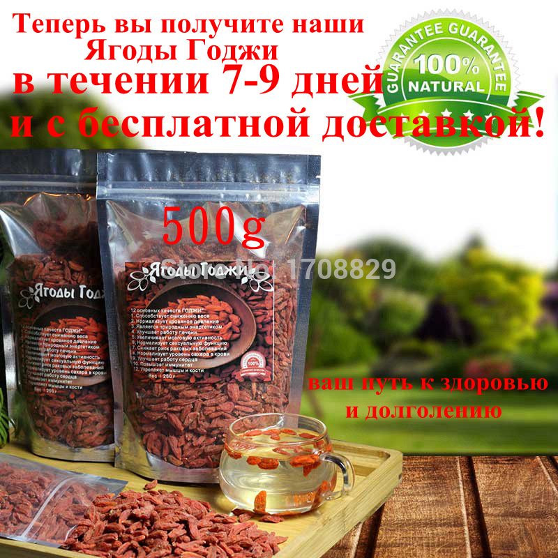 Goji 500g 2 Ningxia goji berries Medlar Large better quality natural healthy fruit Haji slimming treatment