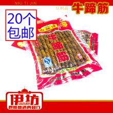 Valuepack halal beef tendon white master spicy spicy bean 80g delicious vegetarian snacks(China (Mainland))