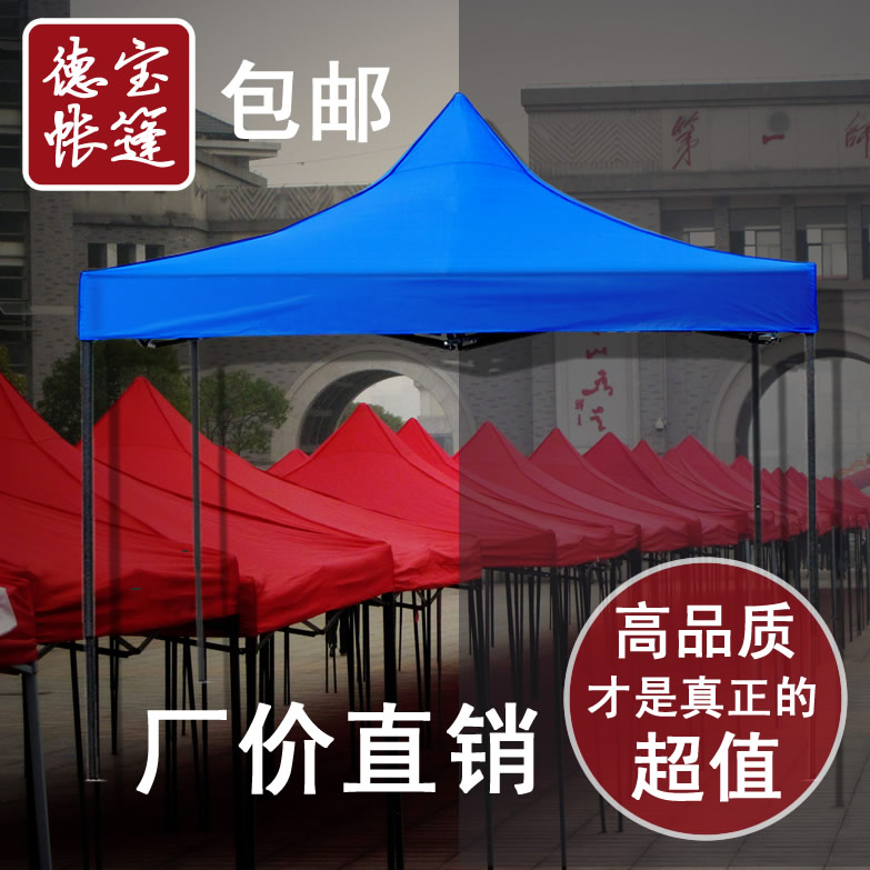 2014 seconds kill time-limited canvas triple white red pink folding tent umbrella sun-shading outdoor canopy awned night market(China (Mainland))