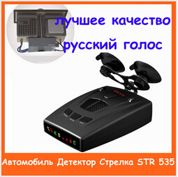 2015 New Car Detector Anti Police Strelka Radar Detector 16 Band Car Radar Laser Detector For Russian STR535(China (Mainland))