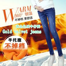 Беременные женщины брюки осенью и зимой утолщение плюс бархат беременных женщин джинсы теплые брюки беременных женщин живота брюки(China (Mainland))