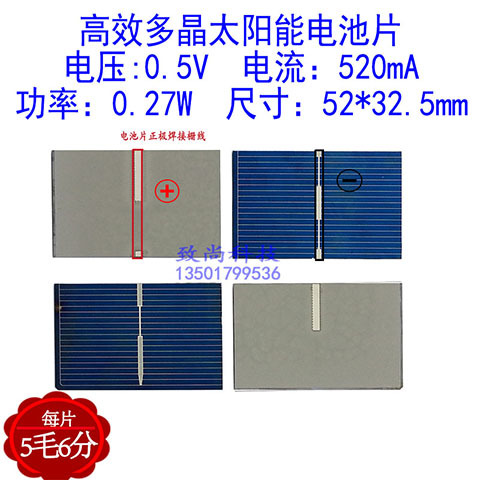 Polycrystalline silicon solar cells 0.5V DIY photovoltaic panels charger charger materials research(China (Mainland))