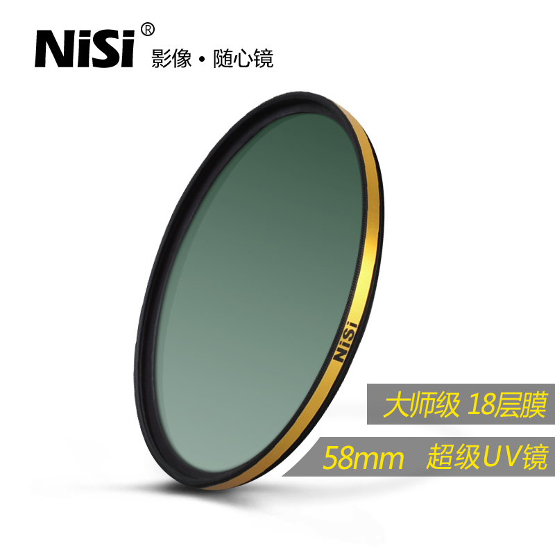 NiSi LR UV 58mm Ultra Thin Super Golden Multi Coating Slim MC UV Filter 18 Layers Multi Coating Waterproof&Oil Repellent C531014(China (Mainland))
