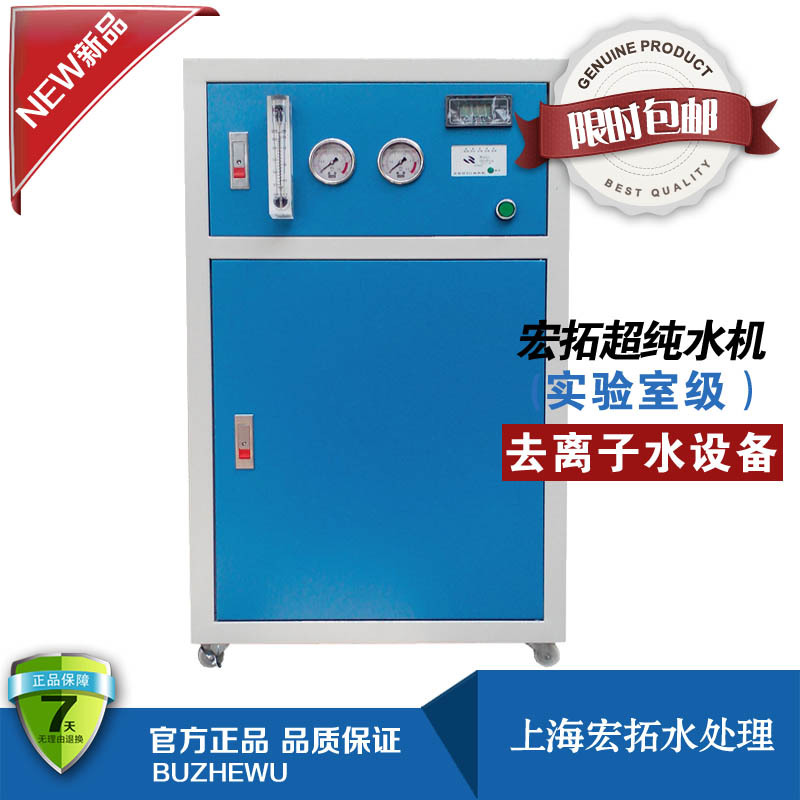 Manufacturers national mail 10L15L20L30L medical electronics laboratory ultra-pure water equipment deionized water(China (Mainland))