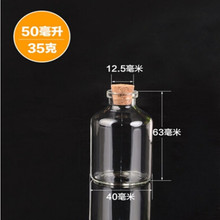 10 pcs 40x63x12.5 mm 50 ml Empty Glass Bottles With Cork DIY Clear Transparent Glass Jars Containers Vials New Arrival(China (Mainland))