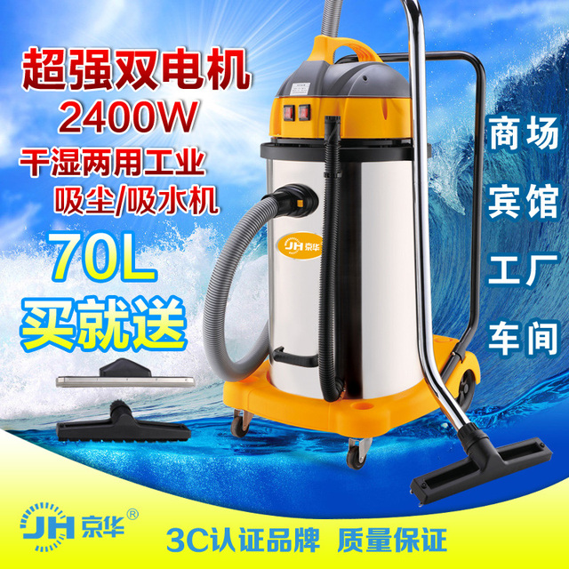 Capsoft industrial vacuum cleaner superacids 2800w large high power dual 70l wet-and-dry