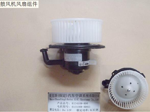 The Great Wall hover H3 H5 air blower motor auto parts factory parts of the Great Wall the Great Wall(China (Mainland))