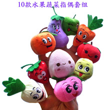 EMS Free 2000PCS Different Fruits and Greenstuff  Fruit Veggie Finger Puppets Set Educational Baby Toys Stuffed Toys(China (Mainland))
