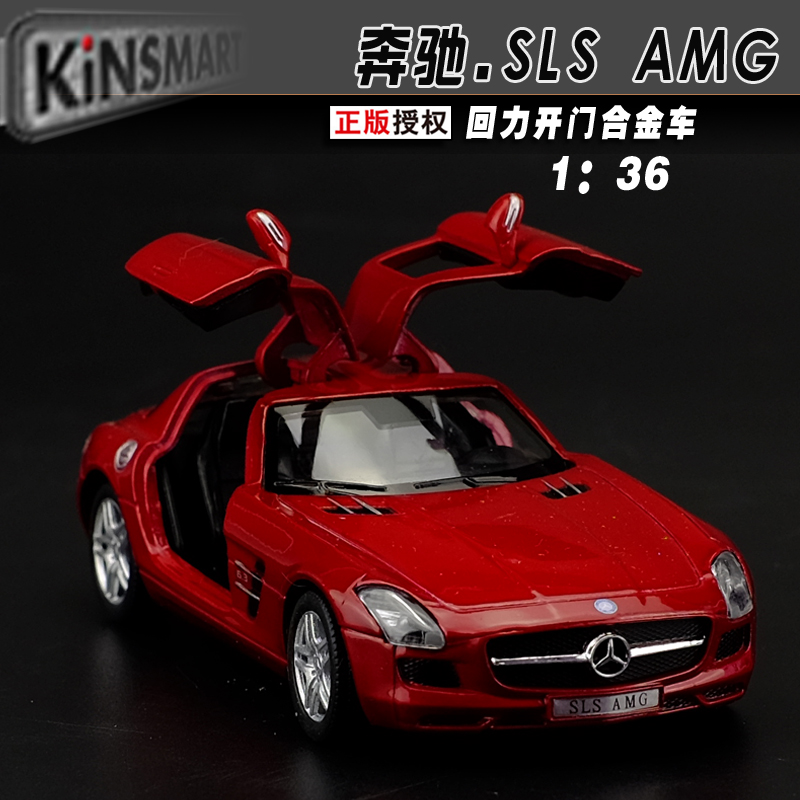 Free Shipping Children Kinsmart Mercedes-Benz SLS AMG Model Car 1:36 KT5349 5inch Diecast Metal Alloy Cars Toy Pull Back Gift(China (Mainland))
