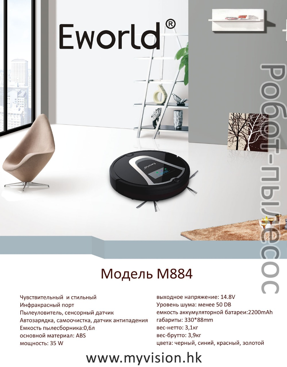 Eworld M884 Mop Robot Vacuum Cleaner for Home, HEPA Filter,Sensor,Remote Control Self Charge ROBOT Electric Sweeper(China (Mainland))