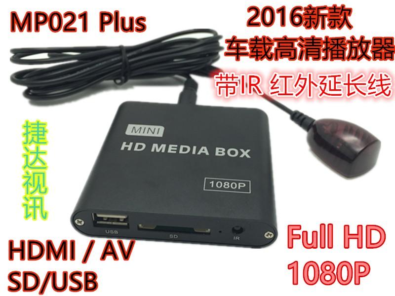 8GB Full HD 1080P Car Media Player with IR Extender AVI DivX MKV DVD MP3 Player HDMI,AV output,SD/MMC/USB Host,Free Car adapter(Hong Kong)