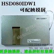 New original 8-inch LCD screen HSD080IDW1-C01 / C00 HSD080IDW1-A01 Display