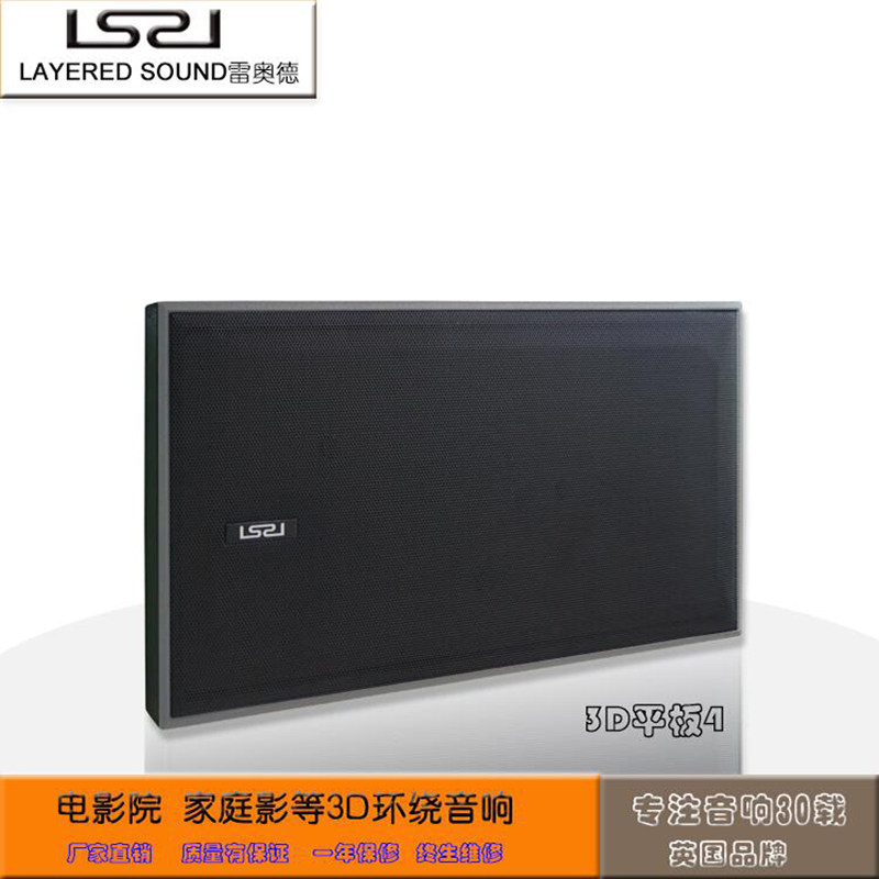 Layered Sound patent family meeting 3d cinemas surround speakers wall flat panel LST N4N(China (Mainland))