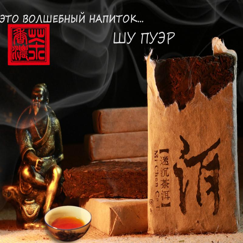 Pressed in a pancake Puer tea Premium shu puerh 250g Chinese elite mature Shu Pu erh