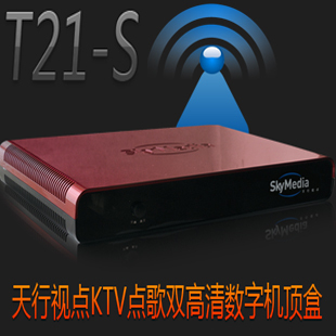 T21-S / Sky viewpoint / 3D dual high-definition digital set-top box / STB Online / VOD STB(China (Mainland))