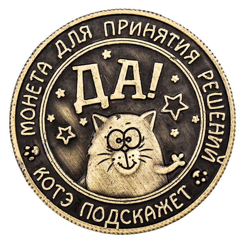 Yes or no coins Russian rouble commemorative coins cute vintage cat design gadget small metal crafts can put in wallet(China (Mainland))