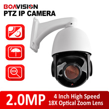 2.0MP 4.7- 84.6MM 18x Optical Zoom Onvif 1080P High Speed Dome PTZ IP Camera CMS/Browser/Mobile View IR 80M or Day Vision 500M(China (Mainland))