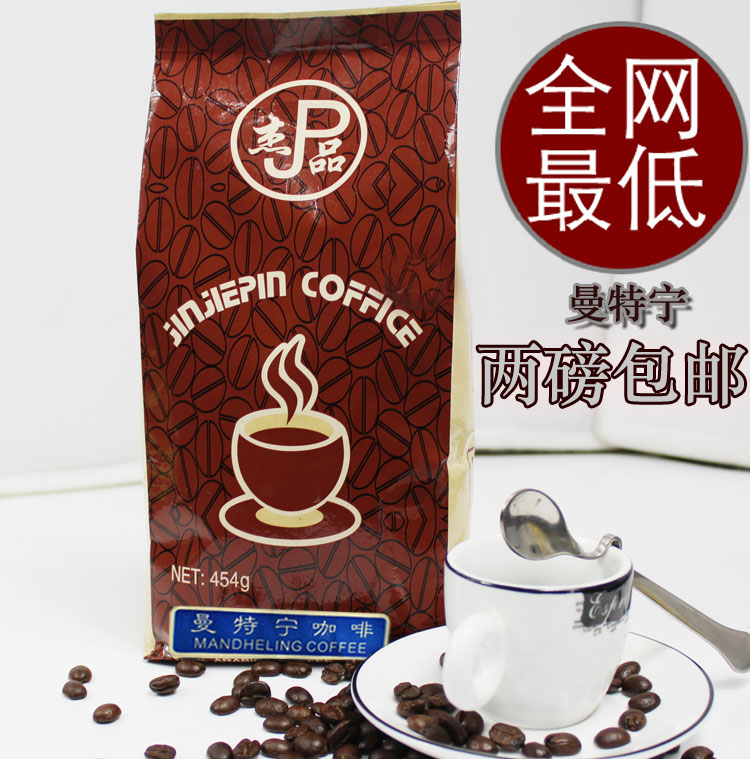 Free shipping 454g Fresh coffee beans powder a arbitraging green slimming coffee beans new 2015 cafe