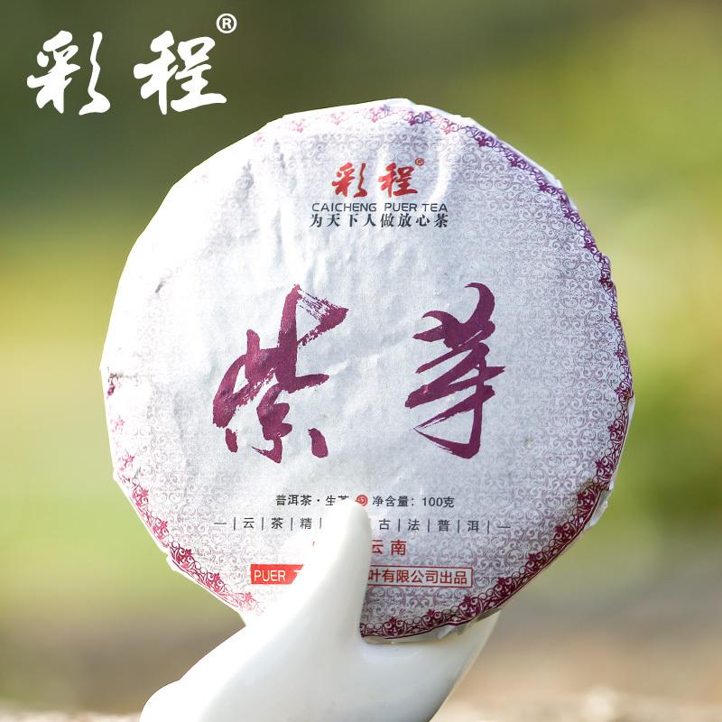 Cai Cheng purple bud tea cookies 2015 Yunnan Pu er raw tea Seven tea cakes 100