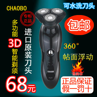 Male charge electric shaver razor 3d beard knife floating water wash saw blade(China (Mainland))