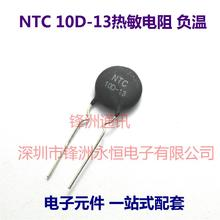 10pcs / lot thermistor 10D-13 sensitive resistor having a negative temperature 100% good