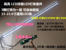 Article 3 light lamp beads 15 inch -24 inch universal adjustable lights can be cut at any time for a group highlighted(China (Mainland))