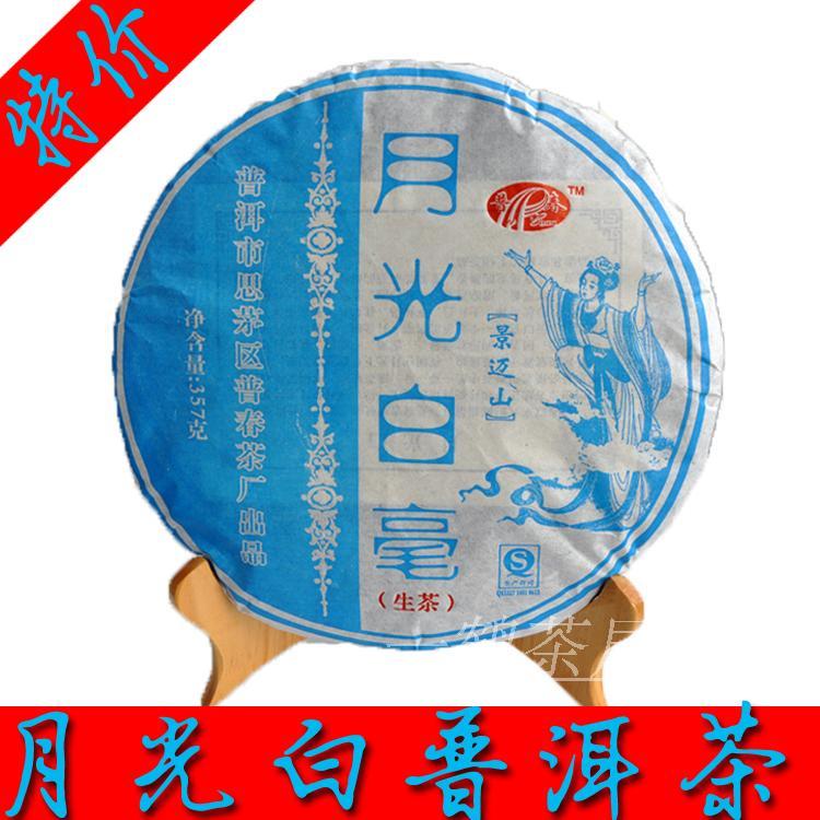 puer, 357g puerh tea, Chinese tea,Raw Pu-erh,Shen Puer, Free shipping<br><br>Aliexpress