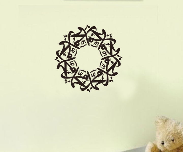 2015 Especial Circle Calligraphy Islamic Bismillah Inspiration Quote Lettering Decoration Home Decor Wall Sticker For Interior