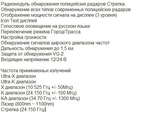 Купить 2015 Новых Автомобилей Детектор Анти Полиция Стрелка Радар-Детектор 16 Группа Автомобилей Радар Лазерный Детектор Для России STR535 автомобиля детектор