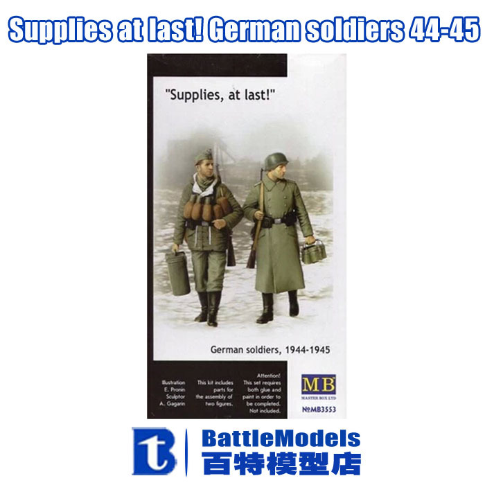 Master Box MODEL 1/35 SCALE military models#3553 Supplies at last! German soldiers 44-45 plastic model kit(China (Mainland))