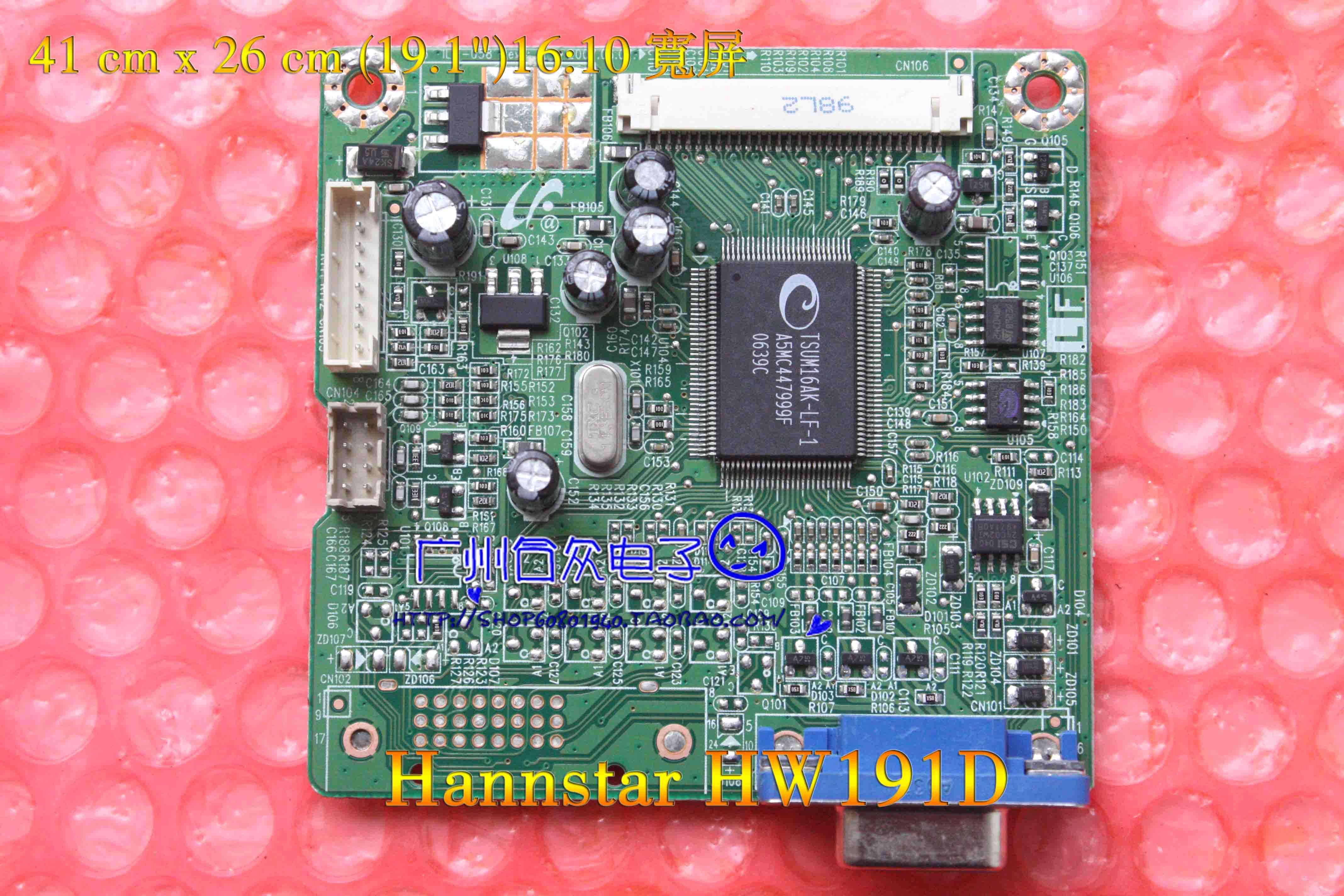 FREE SHIPPING Hannstar hw191d driver board ilif-058 490251301100r motherboard logic board(China (Mainland))
