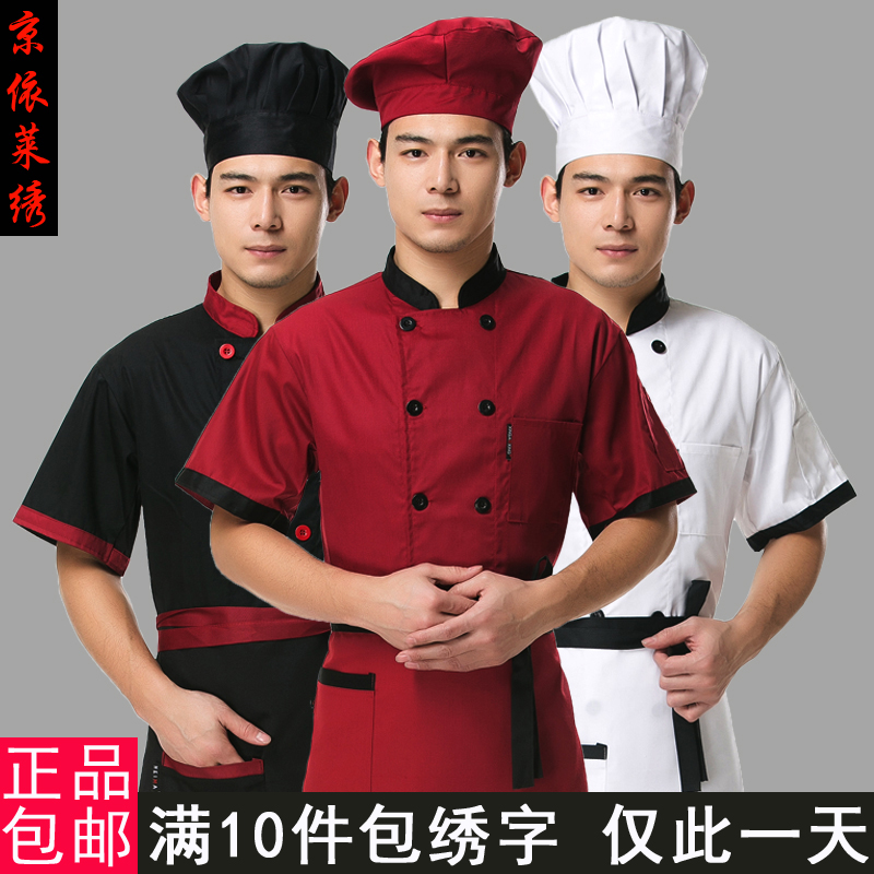 20pcs My75 work wear cook suit short-sleeve work wear apron chefs coat food division overalls cooker shirts The baker uniforms(China (Mainland))