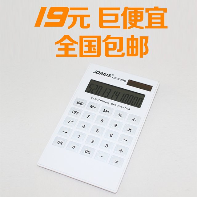 Ultra-thin crystal solar calculator big button voice computer