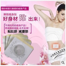 2015 Newest Freeshipping 10pcs Hot Slimming Navel Stick Magnetic Thin body Slim Weight Loss Burning Fat Patch(China (Mainland))