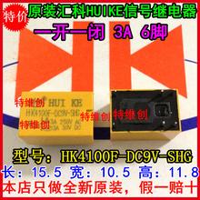 Huike сигнальное реле HK4100F-DC9V-SHG 3а 250VAC 3а 30VDC 6Pin 3а 9 V реле
