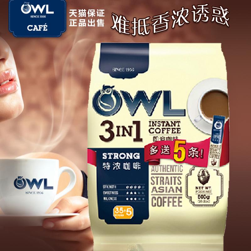 Singapore OWL owl triple espresso coffee instant coffee 800g free shipping