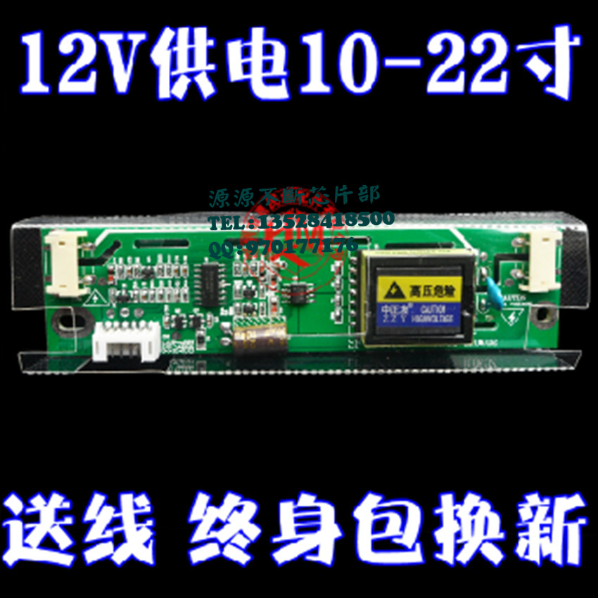 5PCS / LOT CKS Friends Lamps Inverter big mouth pressure plate 10-22 inch LCD 12v supply(China (Mainland))