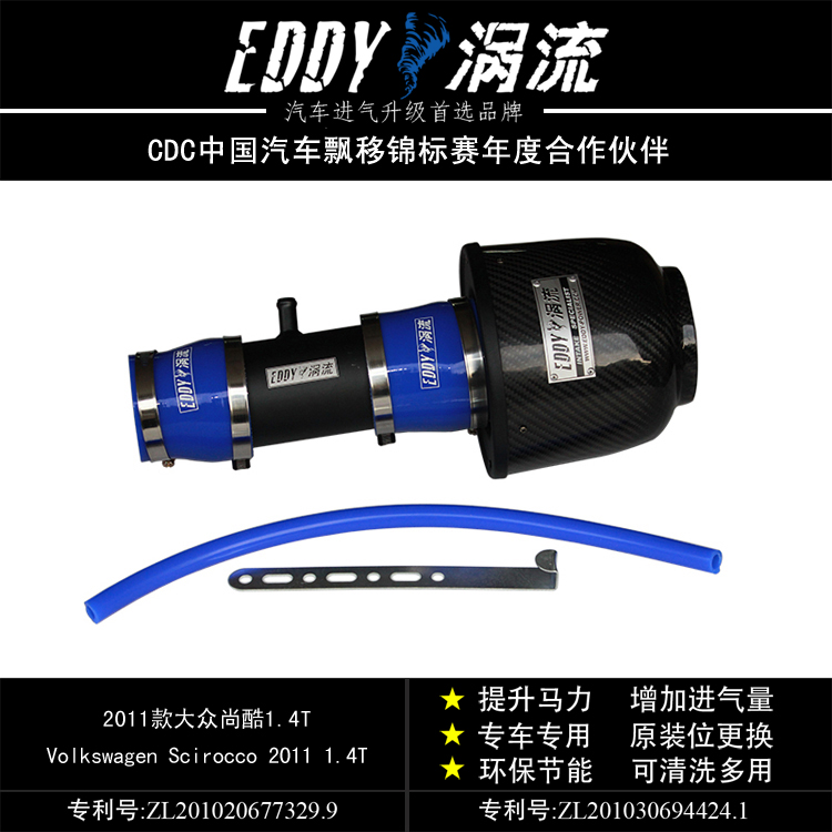 Carbon fiber intake filter, Air intake system for 2011 Volkswagen Scirocco 1.4T(China (Mainland))