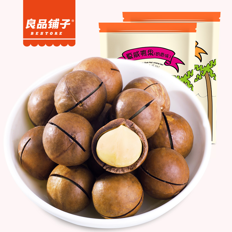 BESTORE milk macadamia nuts snacks (120g) send tools(China (Mainland))