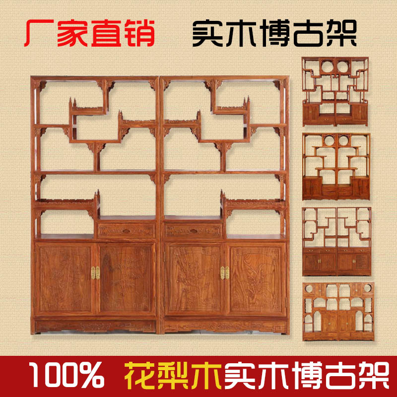 Rosewood mahogany wood furniture Shelf Treasure House Chinese antique display cabinets double cut(China (Mainland))