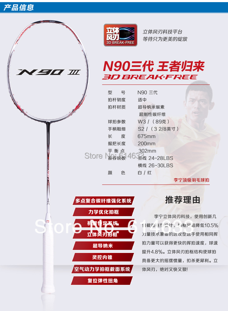 2016 Lining badminton racket n90 iii racquet de badminton with string VT ZF II hot li ning badminton overgrip li-ning rackets(China (Mainland))