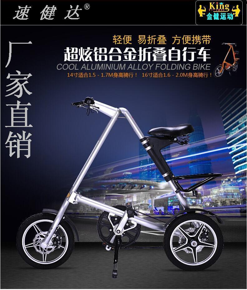 Jin Jian sulida aluminium alloy folding bike 16 inch portable bicycle road car bike riding summer sports fashion movement(China (Mainland))