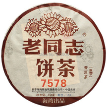 2013yr  Yunnan Haiwan Old Comrade 7578 Compressed Puer 357g Cake Cooked  Ripe Qi Zi  Cake Puerh Tea