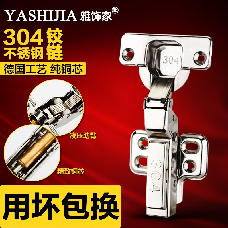 Ya adorments 304 stainless steel hinge hinge hydraulic damping spring wardrobe cabinets aircraft hardware accessories(China (Mainland))
