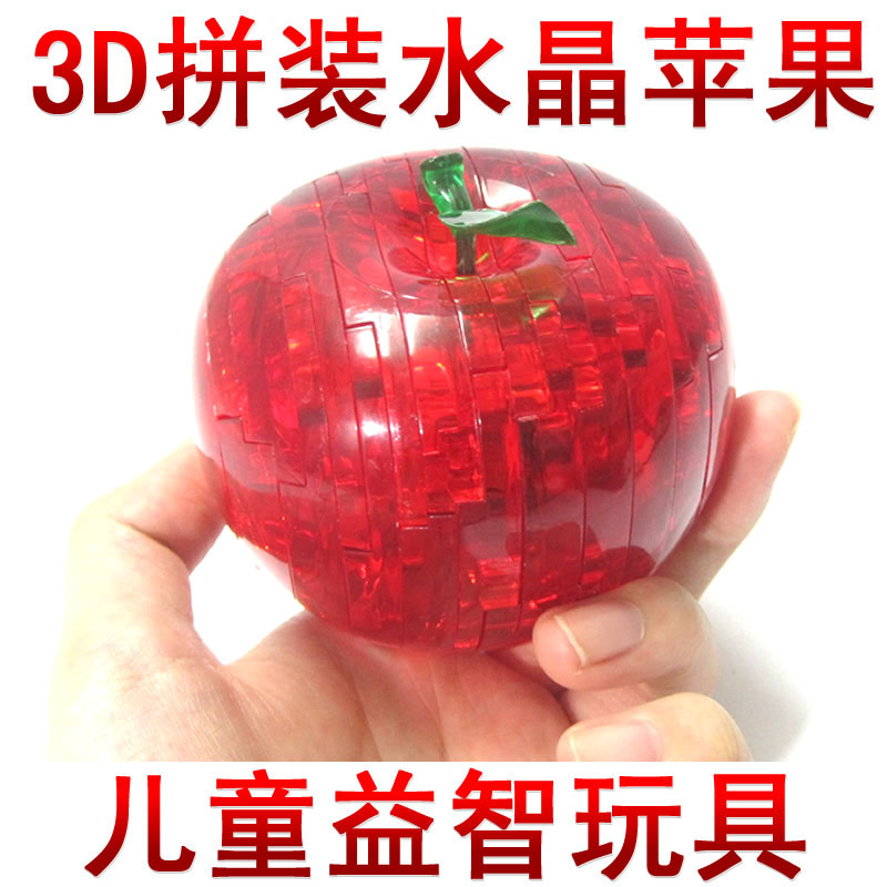 2016 sell like hot cakes 3D crystal apple puzzles Children's educational toys DIY toys Holiday parties gift is preferred 8CM(China (Mainland))