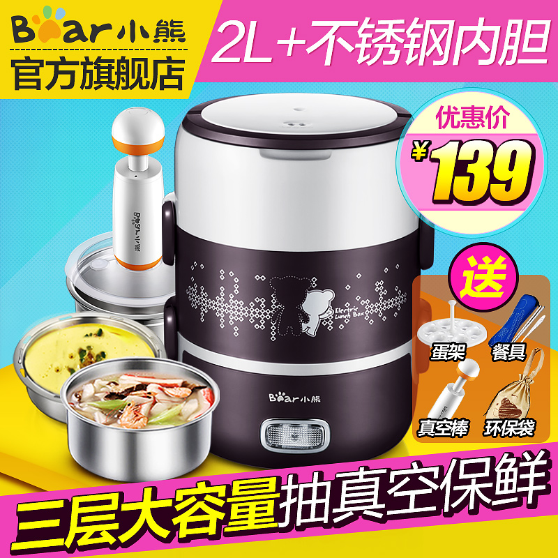 Genuine guarantee bear electric boxes cooking vacuum cooker liner spoiled proof double three DFH S2123